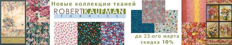 Новые ткани Robert Kaufman