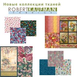 Новые коллекции тканей от Robert Kaufman
