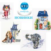 Новинки RTO