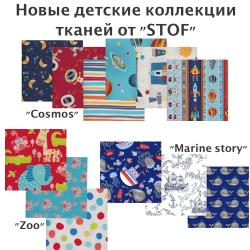 Новые детские коллекции тканей от Stof сентябрь 2018