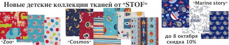 Новые ткани STOF