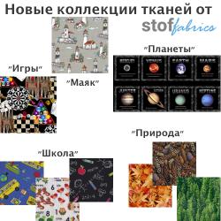Новые коллекции тканей STOF апрель 2019