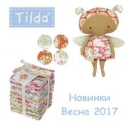 Новинки Tilda