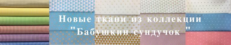 """Новые ткани """"Бабушкин сундучок"""""""