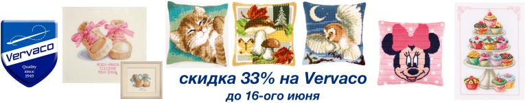 Скидка 33% Vervaco
