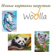 Новинки Woolla