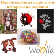 Новые наборы Woolla